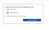 Office365j7_2